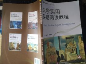 正版 大学实用英语阅读教程第4册9787567521179