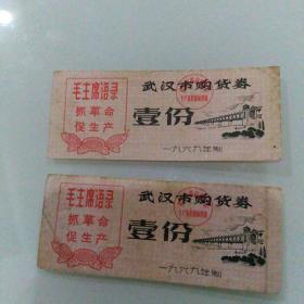 语录武汉市购货券二张