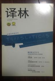 译林杂志2006年第4期