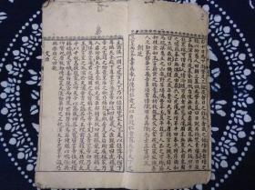 民国石印本成语考上下卷一册