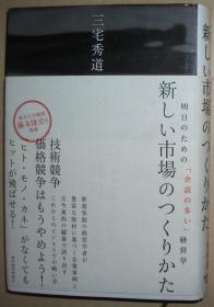 日文原版书 新しい市场のつくりかた 明日のための「余谈の多い」経営学 三宅秀道 / 日本畅销书