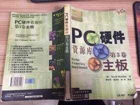 PC硬件资源库.第3卷.主板