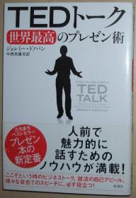 日文原版书 TEDトーク 世界最高のプレゼン术 ジェレミー・ドノバン /教你如何吸引观众的超级演示演讲技巧 TED演讲的秘密