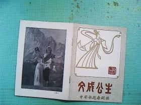 舞剧节目单  文成公主2(陈爱莲)