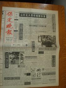 1997年5月30日《保定晚报》(手套附捐电话卡发行)