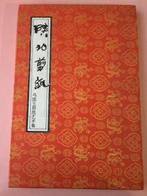 【绝对低价】!!罕见剪纸,陕北剪纸,20张,马国玉剪纸艺术集,艺术家