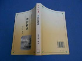 唐诗精选-文苑丛书:名家精选古典文学名篇