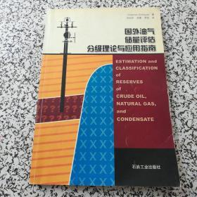 国外油气储量评估分级理论与应用指南