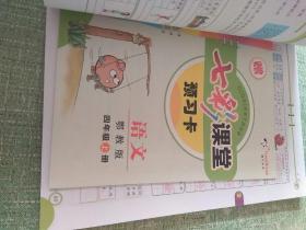 七彩课堂 语文 鄂教版 四年级 上