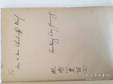 欧阳心农 中英文签赠本《玉珠集》精装一册