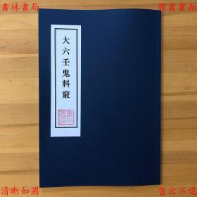 大六壬鬼料窍-(汉)东方朔-繁体竖排本(复印本)