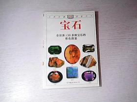 自然珍藏图鉴丛书 宝石--全世界130多种宝石的彩色图鉴