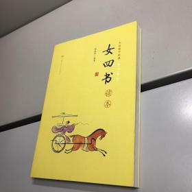 《女四书》读本(大众儒学经典)