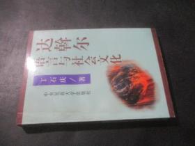 达斡尔语言与社会文化
