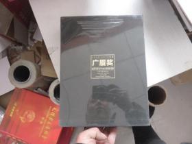广厦奖年鉴(2013-2014)(上下册) 未开封