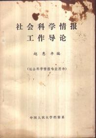 社会科学情报工作导论(社会科学情报专业用书)