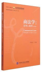 商法学:原理与案例(第2版)