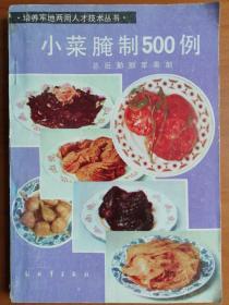 培养军地两用人才技术丛书:小菜腌制500例 【原版书】