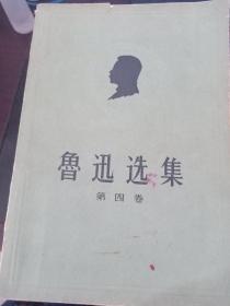 魯迅選集 第四卷 26號