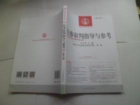 中国审判指导丛书:民事审判指导与参考 总第68辑( 2016.4)