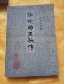 华佗神医秘传 (一版一印)