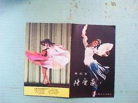 舞蹈家陈爱莲