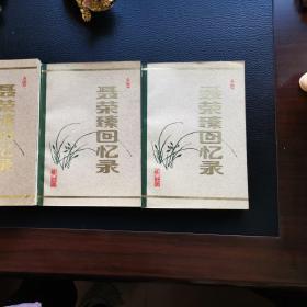 聂荣臻回忆录(上中下)