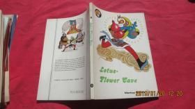 美猴王丛书:莲花洞(英文版)