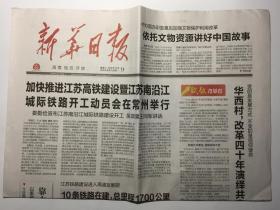 新华日报 2018年 10月9日 星期二 邮发代号:27-1
