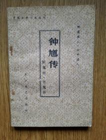 钟馗传——斩鬼传·平鬼传 [1980年一版一印]