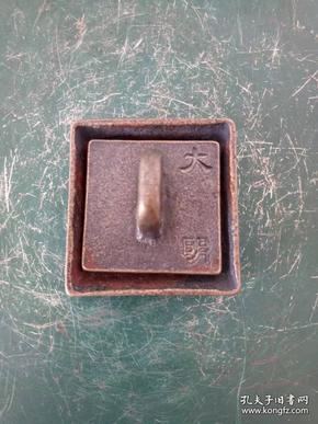 纯铜印章一套·具体什么字不认识·请自鉴·实物拍照·详情见图