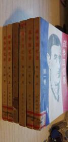战争回忆录(三卷六册)第一卷 召唤 1940~1942 上下 第二卷 统一 1942~1944 上下 第三卷 拯救 1944~1946 上下