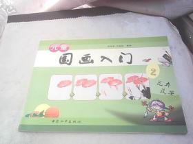 儿童国画入门 3:花卉 蔬果