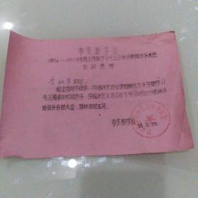 武汉市实验学校会议通知