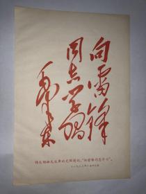 伟大领袖毛主席的光辉题词:向雷锋同志学习  河北文艺 1973年第2期 增页