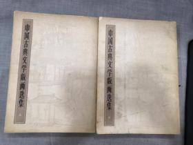 中国古典文学版画选集(上下)