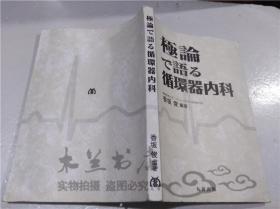 原版日本日文书 极论で语る循环器内科 香坂俊 丸善出版株式会社 2011年8月 大32开平装