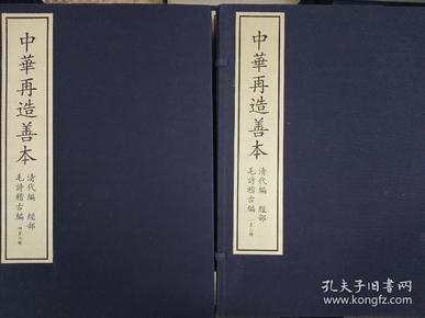 毛诗稽古编(中华再造善本,2函6册)