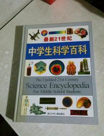 最新21世纪中学生科学百科