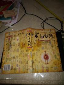 黄帝内经(白话全彩图本)16开2008年3版4印
