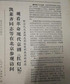 第三版,红心忠于毛主席,全心全意为人民服务。第四版,内蒙古春小麦产量超过历史最高水平。1970年8月21日《解放军报》