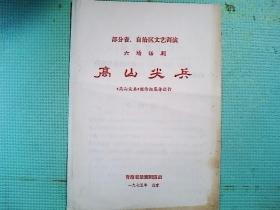 话剧节目单  高山尖兵(1975年。青海话剧团)