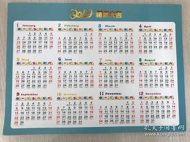 2019猪年年历纸(单张年历片)