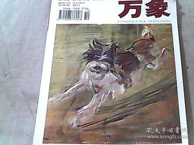万象(2010年10月,第12卷第10期)