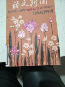 语文新圃 1984-2
