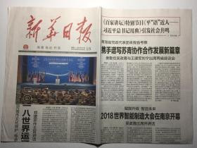 新华日报 2018年 10月13日 星期六 邮发代号:27-1
