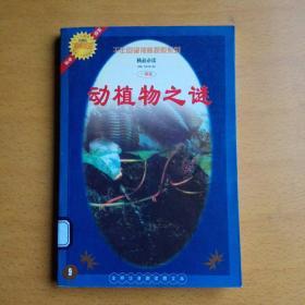 21世纪少年版 千年回望神秘探索系列:动植物之谜