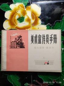 美术宣传员手册(1)报头图案 美术字(横32开)
