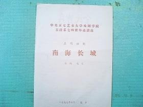 话剧节目单  南海长城(1977年。中央五七艺术大学表演系七四级)