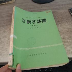 诊断学基础(中医专业用)